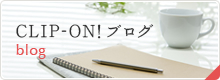 CLIP-ON!ブログ