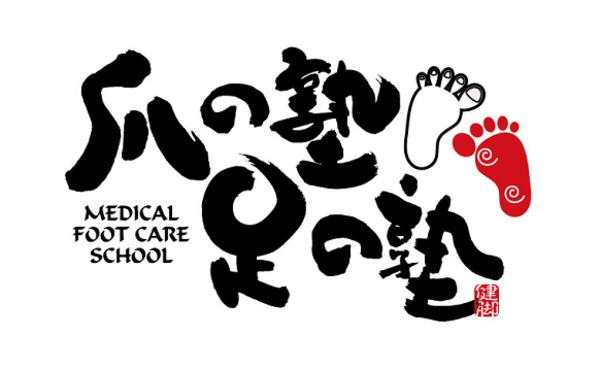 爪の塾足の塾 発足キャンペーン